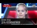 Мелкие спецы - День Космонавтиков Железный костюм,банка на головесмешные дети,видео с детьми.