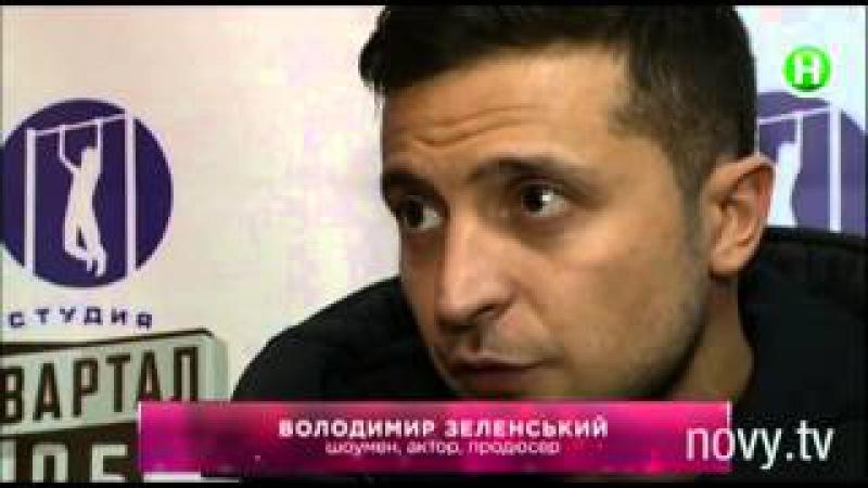 Какие угрозы получает Зеленский за свою шутку над Кадыровым? - Шоумания - 13.10.2014