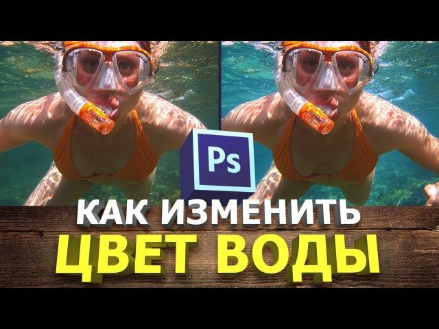 Как изменить цвет воды в фотошопе
