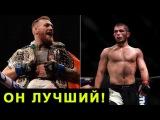 ЗА КОГО БУДЕТ БОЛЕТЬ КОНОР МАКГРЕГОР НА UFC 223