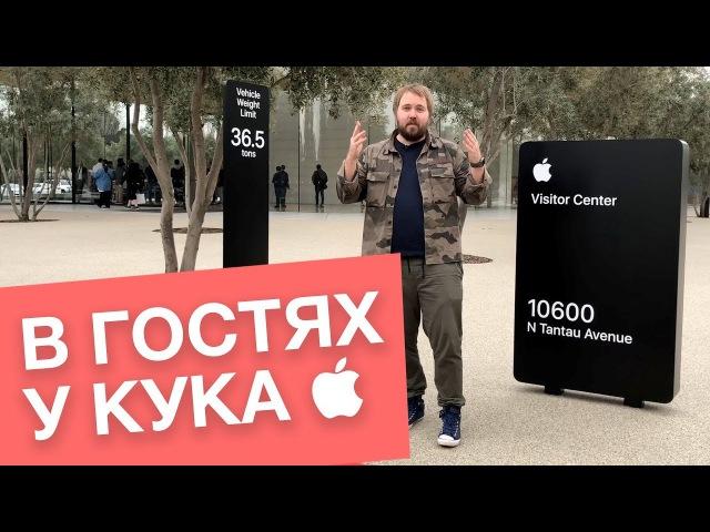 В гостях у Apple и Тима Кука (снято на iPhone X)