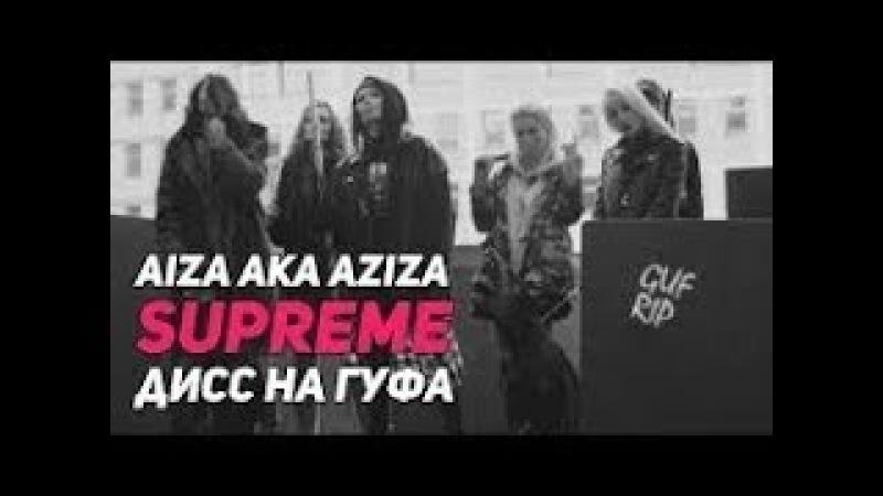Айза aka AZIZA — SUPREME (GUF R.I.P.) ДИСС НА ГУФА (HD)