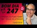 Bom dia 247 13 2 18 2018 o Carnaval do 'fora Temer' vai tirar o Brasil da letargia