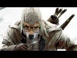 ПРОШЕЛ assassin's creed 3 БЕЗ СМЕРТЕЙ assassins ассасин крид 3 прохождение