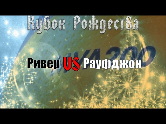 Волейбол! Кубок Рождества Рауфджон VS Ривер