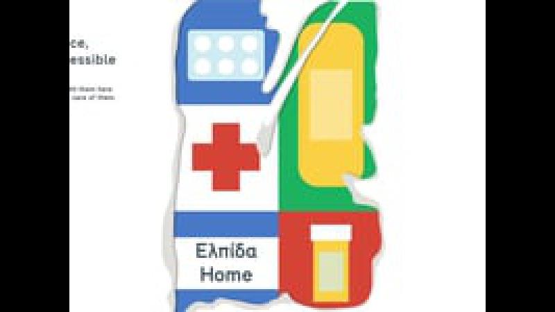 Elpida Home NGO identity system