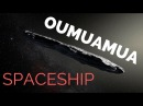 Interstellar Asteroid ( Oumuamua ) Spaceship ? - Alien Probe
