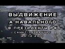 ПК - Выдвижение А.Навального в Президенты РФ - Санкт-Петербург - 24.12.2017 - S-720-HD - mp4