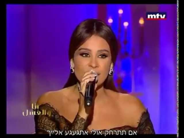 קרול סמאחה carole samaha - khallik behalak (מתורגם)