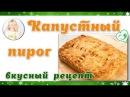 Капустный пирог или пирог с капустой Пирог с капустой без дрожжей Оксана Мицкевич