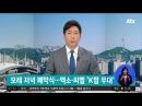 EXO Baekhyun phonecall interview on JTBC Morning News
