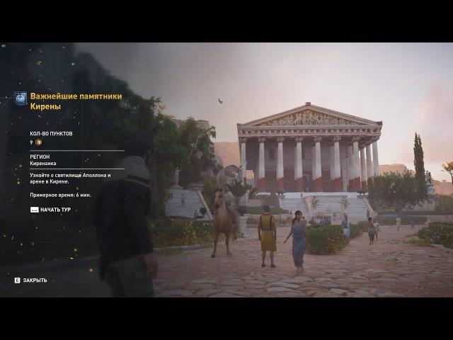 Интерактивный тур по Египту (Assassin's Creed Origins) Часть 57 Важнейшие памятники Кирены