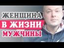 ЖЕНЩИНА В ЖИЗНИ МУЖЧИНЫ Денис Косташ