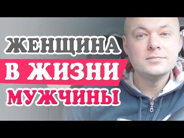 ЖЕНЩИНА В ЖИЗНИ МУЖЧИНЫ Денис Косташ смотреть онлайн без регистрации