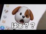 IphoneX animojiで遊ぶフィッシャーズが面白いww