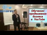 British btc конференция в Подмосковье обучение как продвигать бизнес в  You Tube Алексе ...