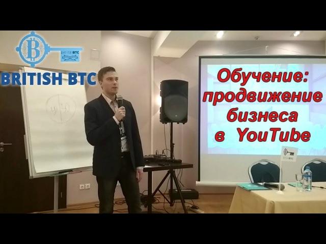 British btc конференция в Подмосковье  обучение: как продвигать бизнес в You Tube Алексе ...