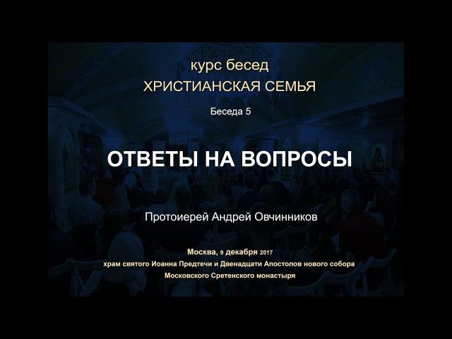 Беседа 5. Прот. Андрей Овчинников. ОТВЕТЫ НА ВОПРОСЫ