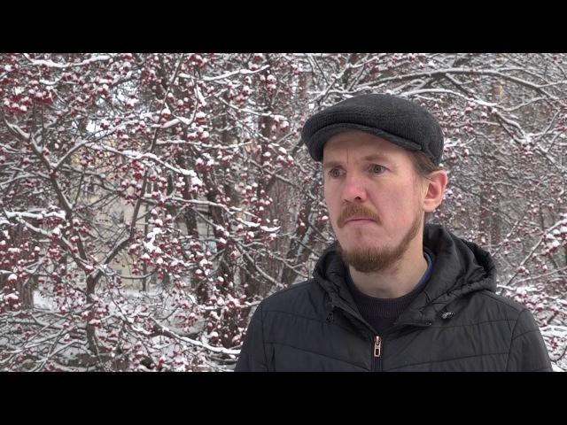 Владимир Сабуров о сносе своего дома. Ноябрь 2017