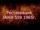 Реставрация Ява 559