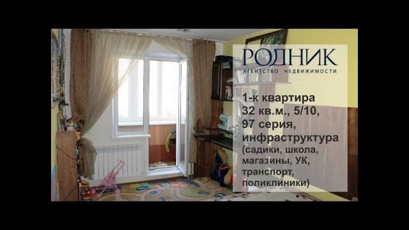 Продам 1-комнатную квартиру в Челябинске на Братьев Кашириных 132а, на северо-западе