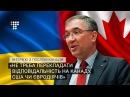 Канада та Україна підтримка та тиск
