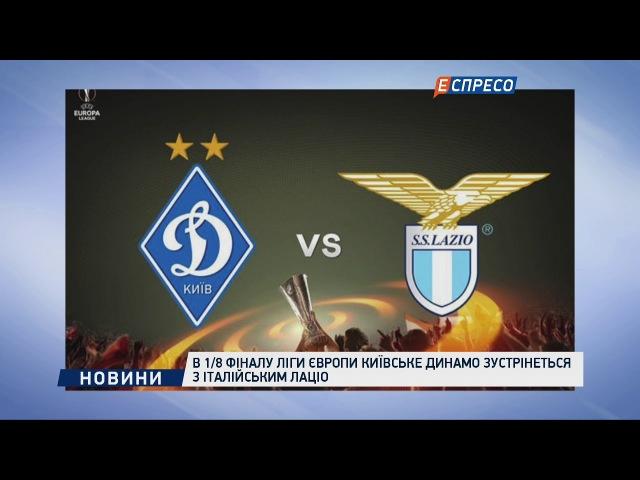 В 1/8 фіналу Ліги Європи київське Динамо зустрінеться з італійським Лаціо