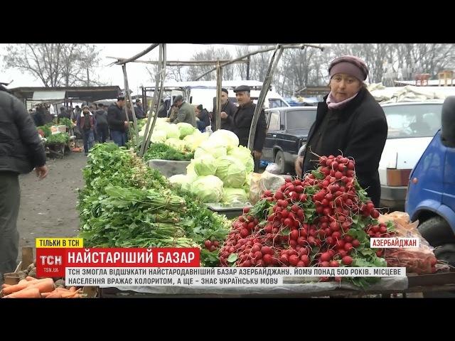 Колоритний крам та українська мова ТСН знайшов найдревніший ринок Азербайджану