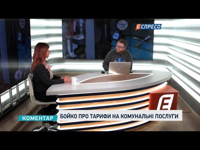 Тетяна Бойко про тарифи на комунальні послуги