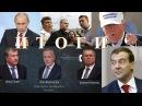 Итоги Кремлевские кланы Путин Санкции Последствия Банки Суть событий