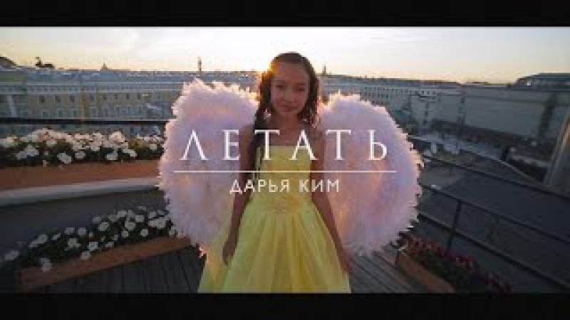 Дарья Ким, 12 лет. Клип на авторскую песню Летать (сл. О. Виор, муз. О.Бражниковой)