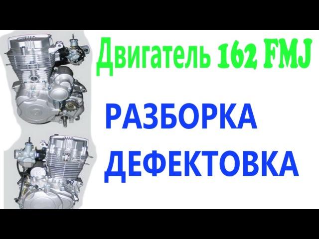 Разборка мотора 162 FMJ. Ремонт коробки передач. CG 150. Нижневальный. Разбираем на 95%.