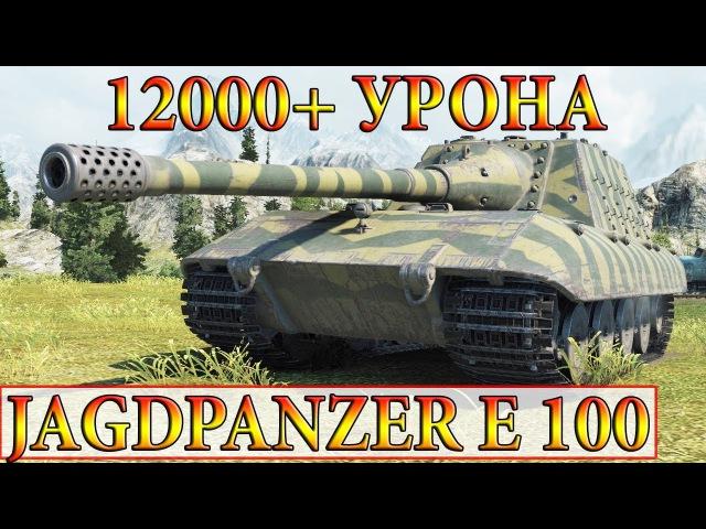 Jagdpanzer E 100 КАК НАКИДАТЬ 12К В WORLD OF TANKS