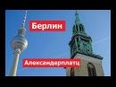 Берлин Александерплатц Берлинская телебашня на немецком языке Alexanderplatz Fernsehturm