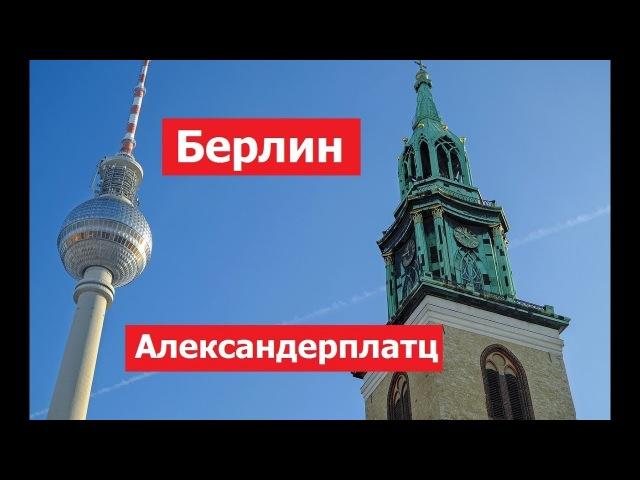 Берлин, Александерплатц, Берлинская телебашня, на немецком языке, Alexanderplatz, Fernsehturm