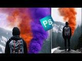 Как создать дым от шашки в Фотошоп. Цветной дым от дымовой шашки