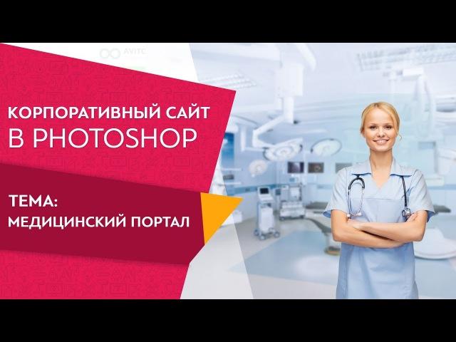 Дизайн сайта в Photoshop (Фотошоп) с нуля за 30 минут