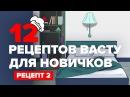 12 рецептов Васту для новичков рецепт 2