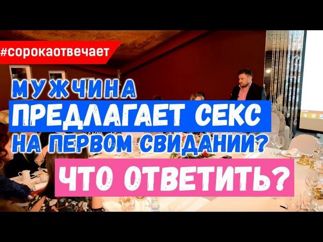 Он предлагает секс на первом свидании Как ответить ✴ Дмитрий Сорока ✴ Школа ФЕНОМЕН ✴