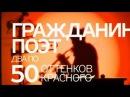 Гражданин Поэт Два по 50 оттенков красного 2018 ПОЛНАЯ ВЕРСИЯ