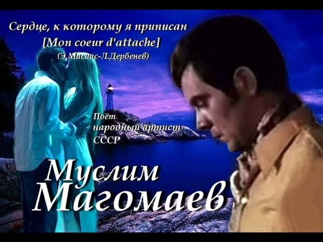 Муслим Магомаев - Сердце, к которому я приписан (Это ты)