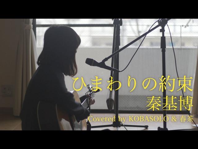 【女性が歌う】ひまわりの約束/秦基博