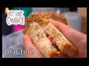 10 блюд из пшеничной крупы. Часть 2 — Все буде смачно. Сезон 5. Выпуск 20 от 05.11.17