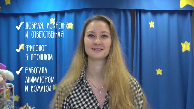 Воспитатели. Татьяна Фетцова