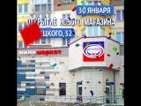 30 января - открытие нового магазина по адресу Горецкого, 32