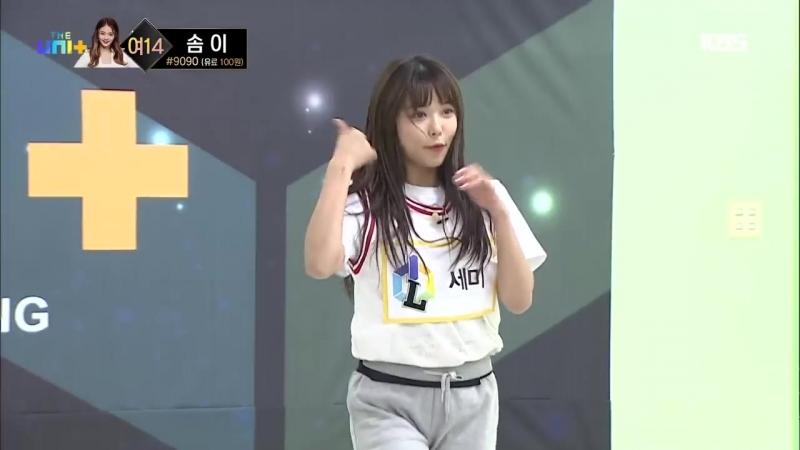 더 유닛 The Unit - 더유닛의 공식 울보 솜이 스카우트 제의에 '눈물'.20180210