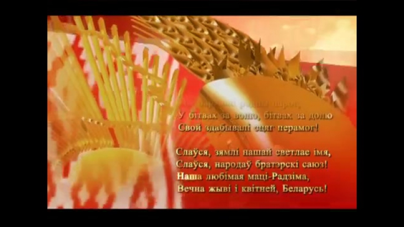 Гимн Республики Беларусь (ОНТ [Беларусь], 2004-2015)
