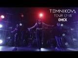 Шоу TEMNIKOVA TOUR 17/18 в Омске - Елена Темникова