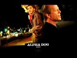 Альфа Дог / Alpha Dog (2006) А. Карповский. Смешной перевод