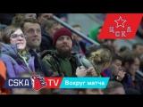 ПХК ЦСКА – ХК «Трактор» 3:1. Вокруг матча